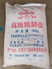 广州氯化钠工业盐价格/精制盐多少钱一吨/江西工业盐
