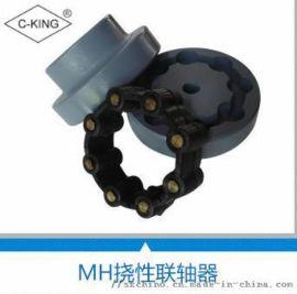 MH梅花联轴器 齿诺MH联轴器 C-KING联轴器
