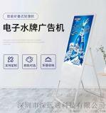32寸电子水牌 折叠式广告机 广告机厂家