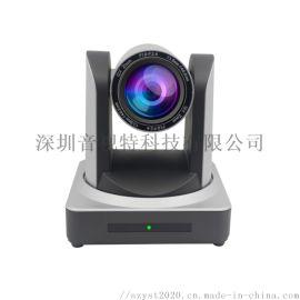 音视特高清会议USB IN800 5-20倍摄像头