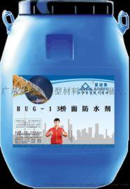 爱迪斯HUG-13桥面防水剂HC-206