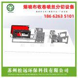 2米宽熔喷布收卷分切机 网链输送和静电加注设备