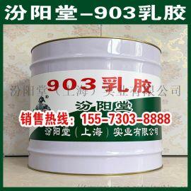 903乳胶、涂膜坚韧、粘结力强、抗水渗透