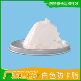 东莞销量过百白色防卡脂白油脂高温防卡膏高温润滑脂