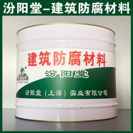 建筑防腐材料、生产销售、建筑防腐材料、涂膜坚韧