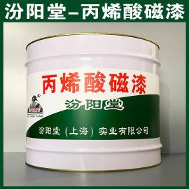 丙烯酸磁漆、工厂报价、丙烯酸磁漆、销售供应