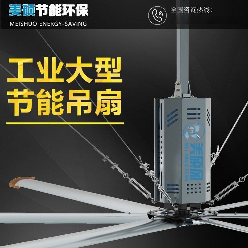 美硕风工业大风扇 高大厂房整体通风降温首先产品