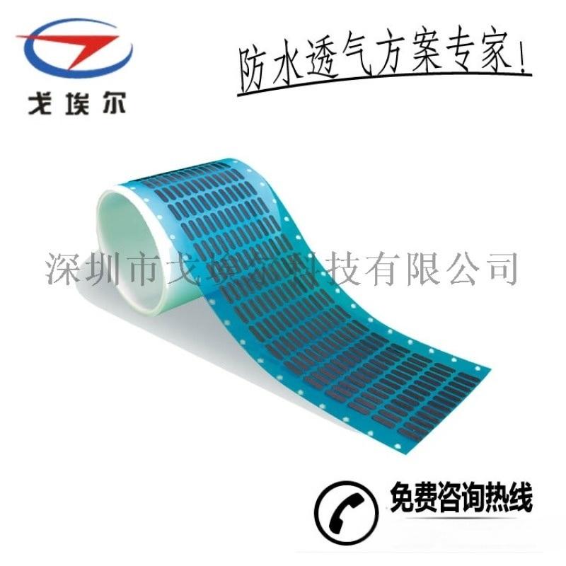 防水透气膜,阻水透气膜