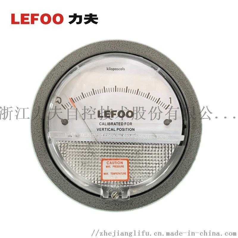 厂家供应 机械式微压差表 洁净室指针压差计