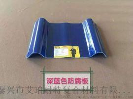 艾珀耐特防腐板科技**-创新驱动FRP板材市场