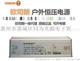 歐司朗OT FIT 300W24P戶外恆壓驅動電源