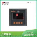 安科瑞PZ72-DU直流电压表