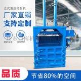 全自動廢紙箱液壓打包廢金屬 廢紙液壓打包機多少錢