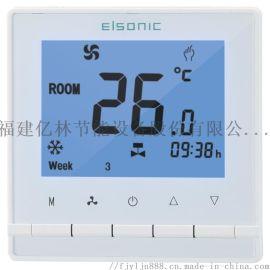Elsonic/億林AC330溫控器