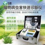 植物病害诊断仪-植物病虫害检测仪