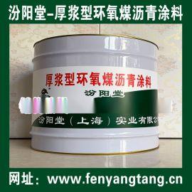 厂家:厚浆型环氧煤沥青防腐涂料、厚浆型环氧煤沥青漆