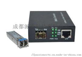 成都SFP可插拔带网管型光纤收发器