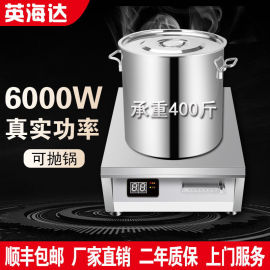 220V平面6000W大功率商用电磁炉灶台