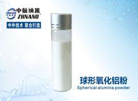 供应高纯球形氧化铝粉