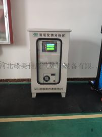 沧州在线监测环保设备VOC监测设备粉尘氮氧化物