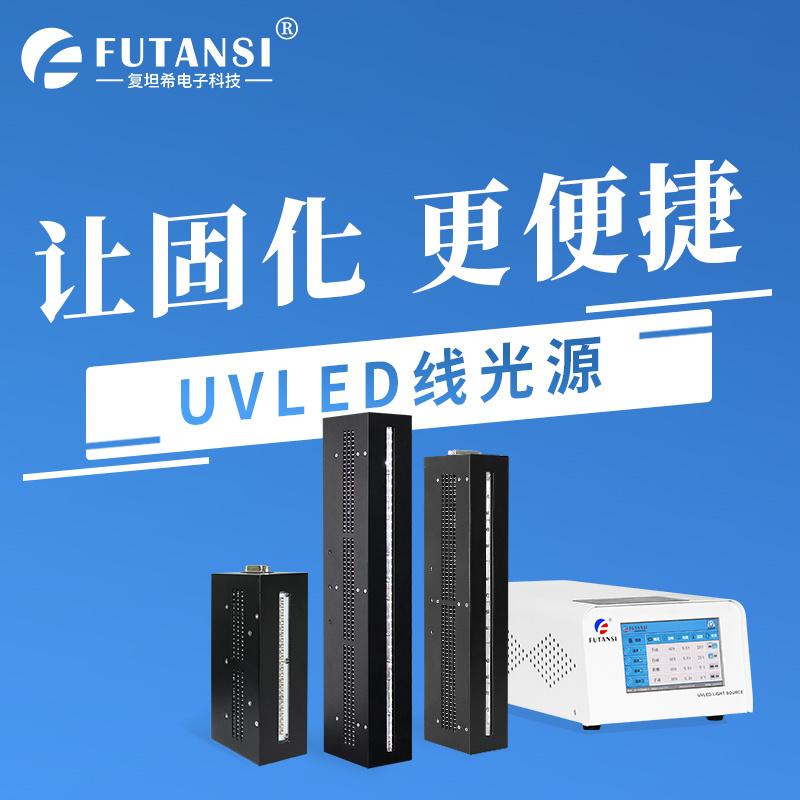 水冷固化光源 上海复坦希UVLN81T固化光源