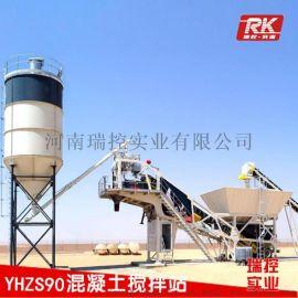 河南瑞控厂家直销 HZS90移动混凝土搅拌站