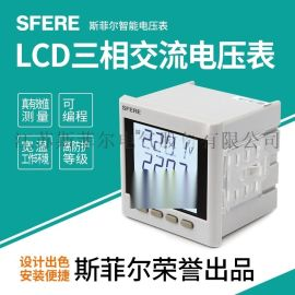 PZ194U-9KY3交流三相电压表LCD智能数显表江苏电力仪表生产直销