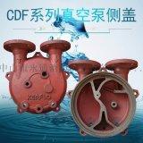 CDF2202-OAD2水環式真空泵泵殼