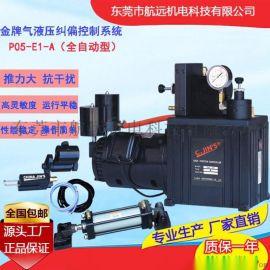 气液纠偏机 自动纠边控制器 **对边机 纠偏系统