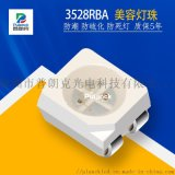 深圳市普朗克專業美容燈珠供應和定製廠家