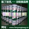氯丁膠乳/採用陽離子氯丁膠乳液灌漿料進行灌漿堵漏