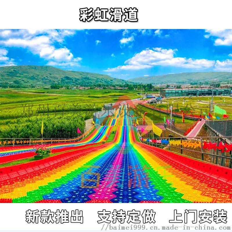 河北承德景區彩虹滑道七彩旱雪滑道一起玩  玩