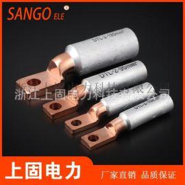 方頭銅鋁鼻DTL-2-300 鋁合金接線端子