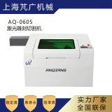 AQ-0605激光雕刻切割机