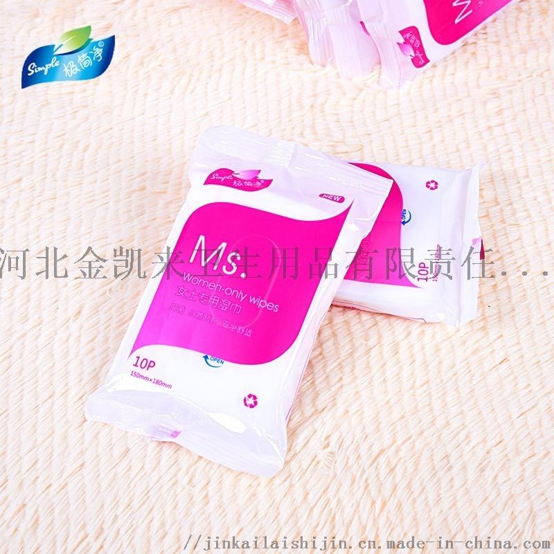女士溼巾 溼紙巾10片