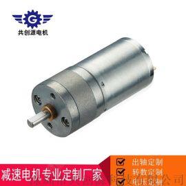 深圳25mm直流减速电机 真空打包机马达 厂家定制