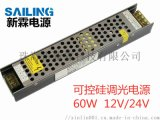 LED可控矽調光電源恆壓60W