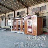 厂家制作——承德移动厕所——雕花板移动卫生间