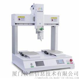 小型点胶设备 全自动点胶机 电子行业专用点胶机