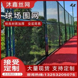 球场护栏 篮球场护栏 笼式球场围网 勾花网