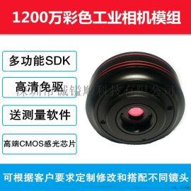 免驅工業攝像頭顯微鏡相機 支持Linux