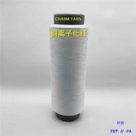 铜离子涤纶长丝、铜离子纤维、铜离子纱线、舫柯