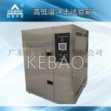 苏州冷热冲击试验箱 LED测试专用冷热冲击试验箱