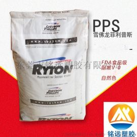 0317C1 耐高温 高刚性 耐磨PPS塑料