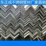 珠海316不鏽鋼角鋼報價,工業不鏽鋼角鋼規格表