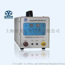 YBSM-2型薄板冷焊机,模具冷焊机,激光冷焊机