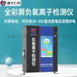 北京负氧离监测系统 负氧离子监测系统厂家