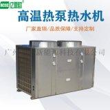 空气能商用热水器 温泉高温热泵热水机