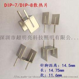 DIP-7 DIP-8 IC散熱片