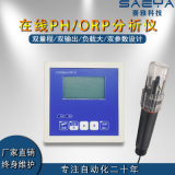 工業在線ph計 水質測試筆酸鹼度污水監測儀電極探頭